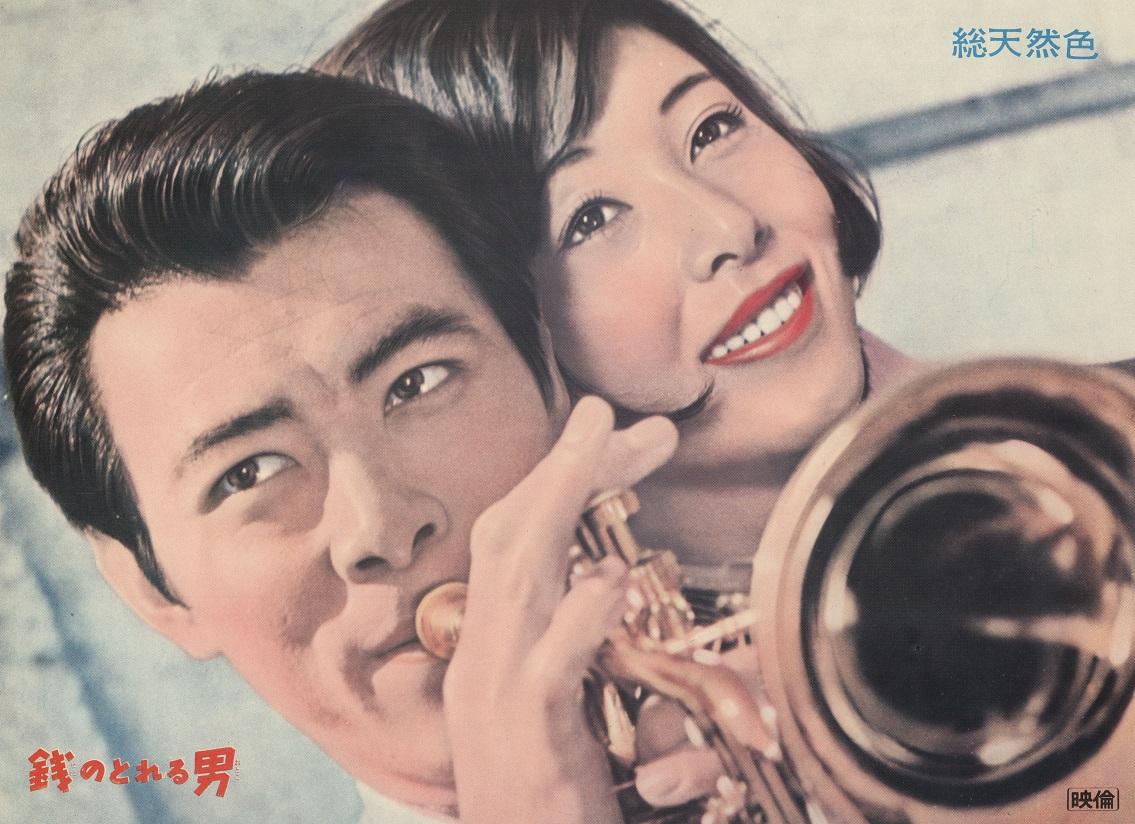 銭のとれる男(35mm)