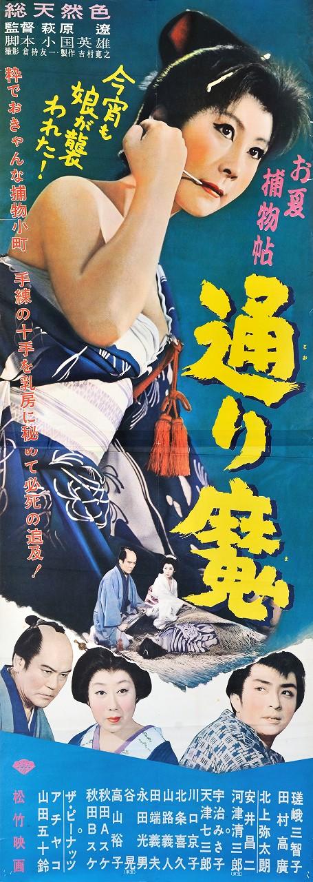 お夏捕物帖 通り魔(35mm)