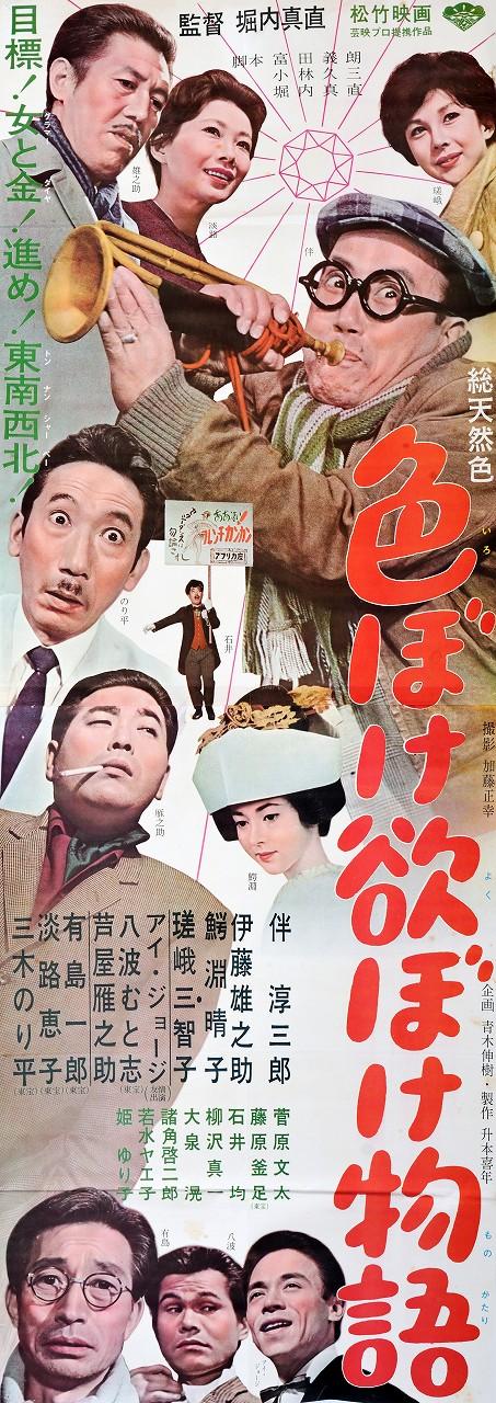 色ぼけ欲ぼけ物語(35mm)