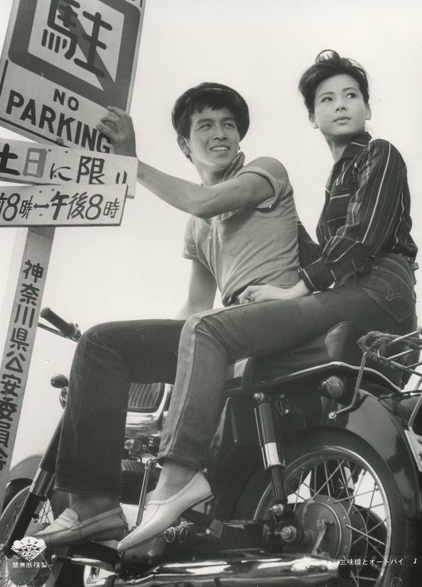 三味線とオートバイ(35mm)