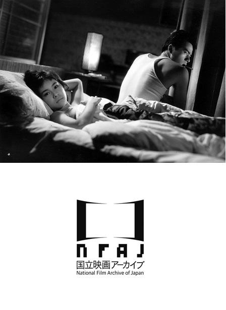 狂熱の果て(併映『罠』+『炎1960~1970』)(35mm)