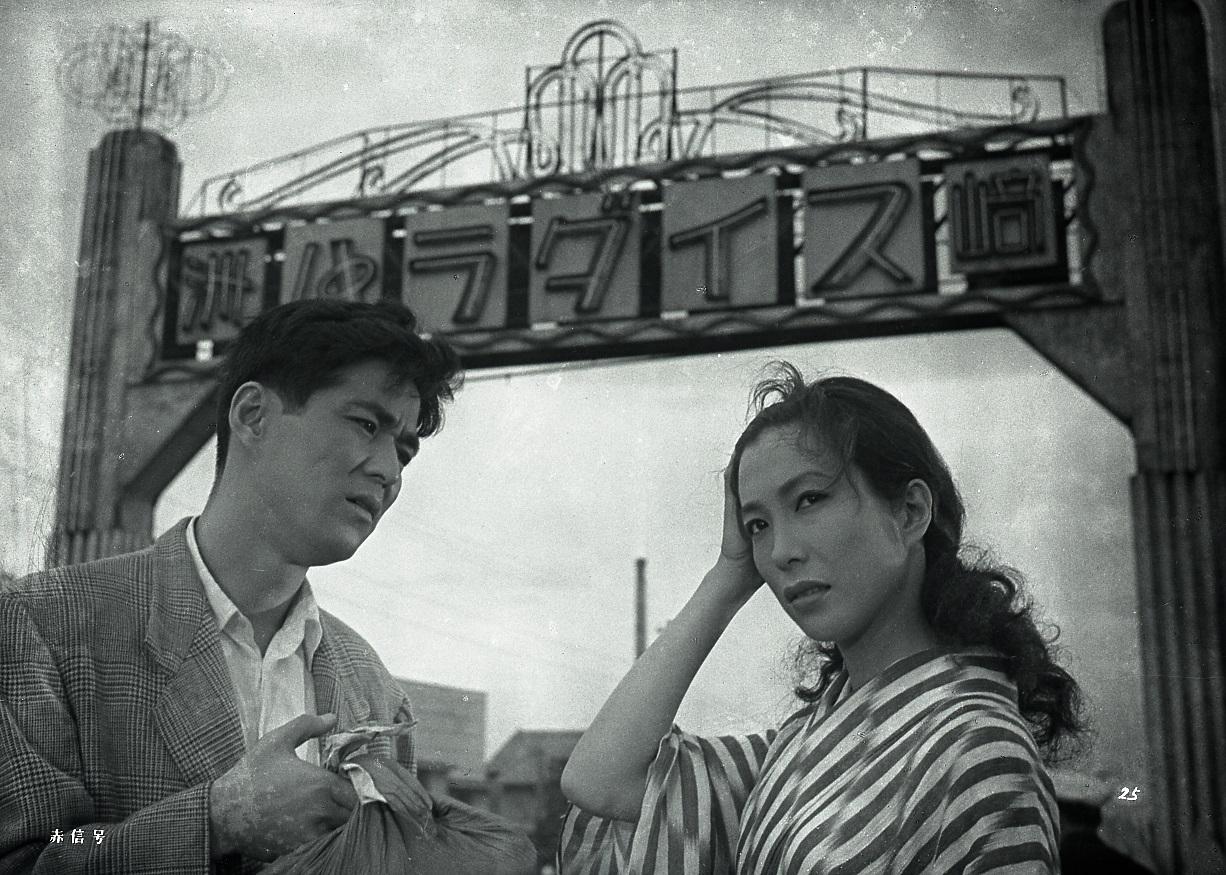 洲崎パラダイス 赤信号(81分/35mm)